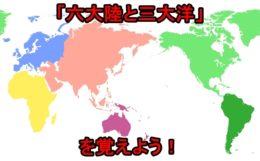 六大陸と三大洋
