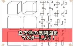 立方体の展開図をマスターしよう