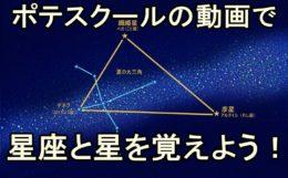 星座と星を覚えよう