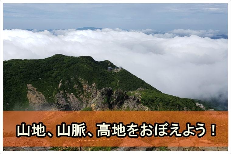 山地、山脈、高地