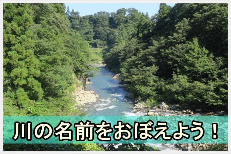 川の名前をおぼえよう