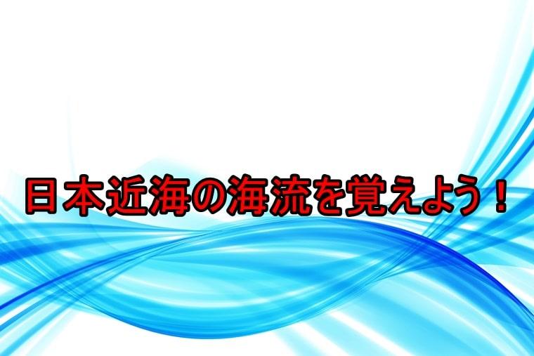 日本近海の海流