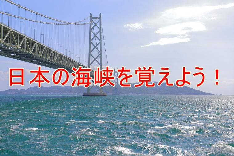 日本の海峡を覚えよう