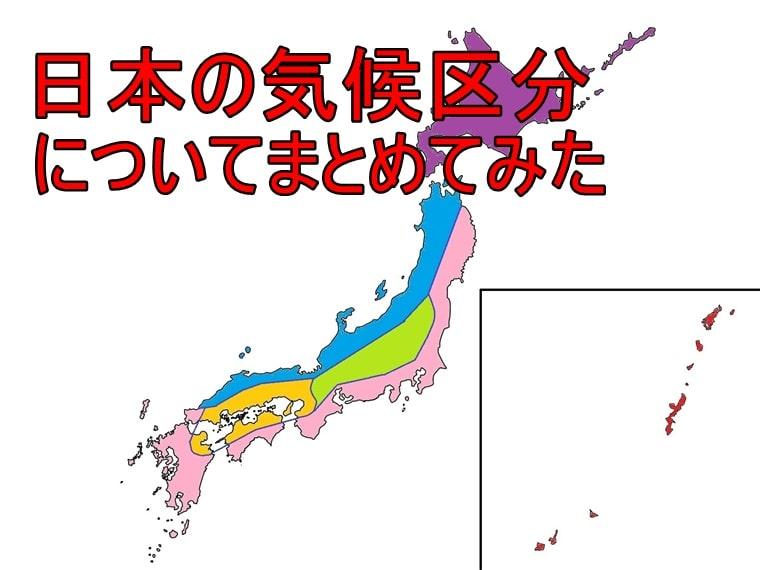 日本の気候区分についてまとめてみた